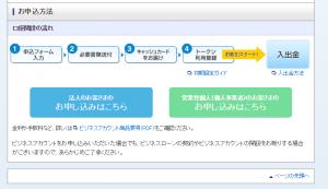 ジャパンネット申込完了画面②.png