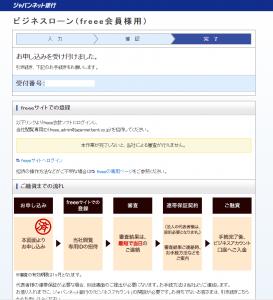 ジャパンネット申込完了画面.png